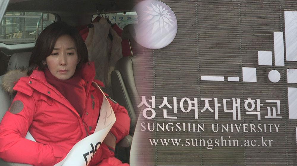 나경원-성신여대, '부정입학' 해명 거부하고도 뒤늦게 언론플레이