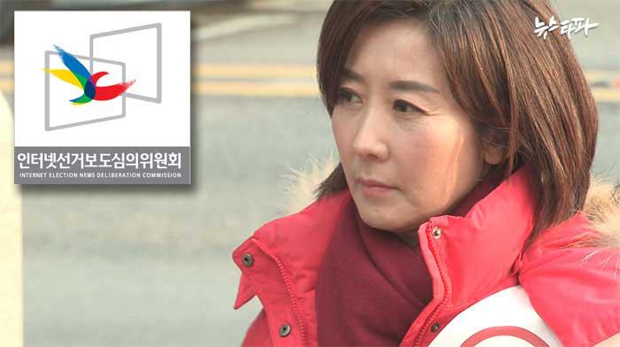 뉴스타파 후속보도 문제삼은 나경원 의원 이의신청 '기각'
