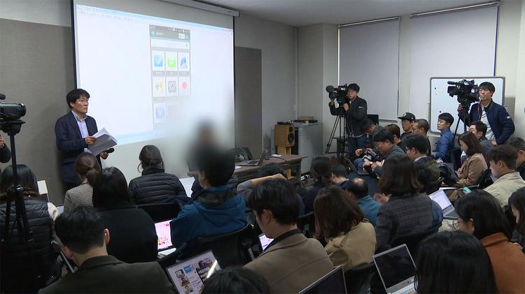 뉴스타파에서 '양진호 사건' 공익신고자 기자간담회 개최