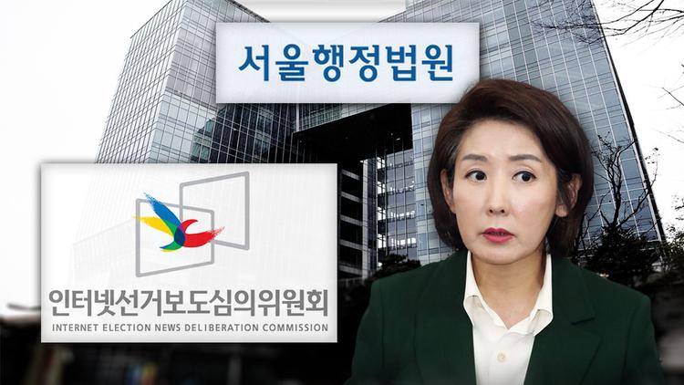행정법원도 뉴스타파 승소 판결...나경원 딸 의혹 보도 공정성 인정