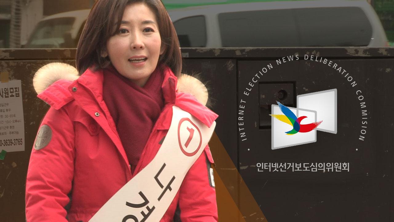 """""""나경원 딸 의혹 보도 제재는 부당""""...뉴스타파 행정소송 2심도 승소"""
