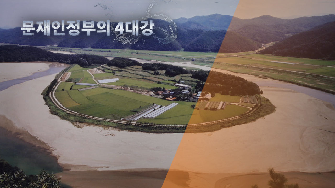 문재인정부의 4대강- 세계적 모래강 내성천, 삶과 죽음의 기로에 서다