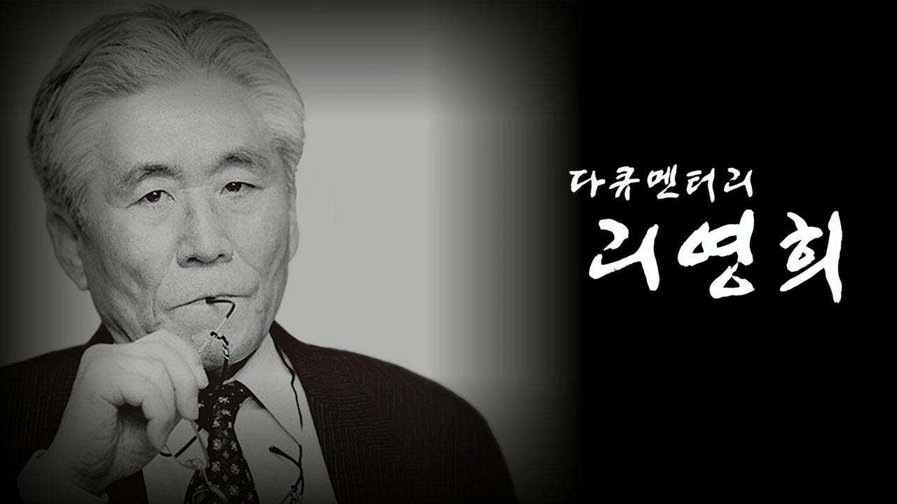[목격자들] 리영희 연작 다큐멘터리 1부 〈불씨〉