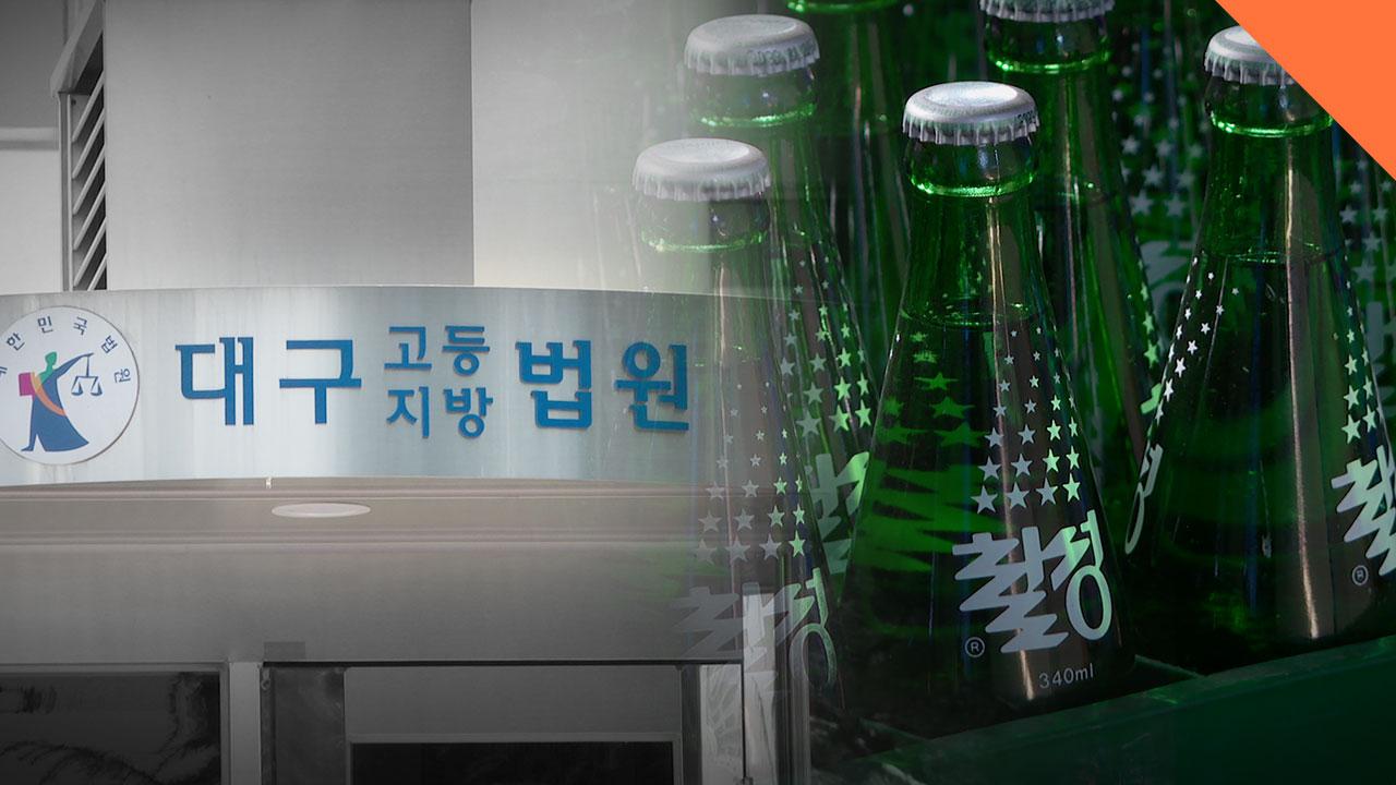 유서 쓴 롯데칠성 영업사원, 2심에서도 징역 2년