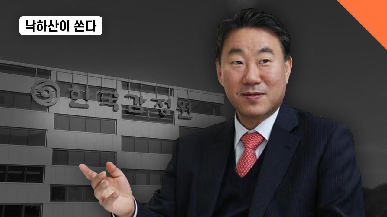 '낙하산 원장님' 모교에 예산 5천만 원 '셀프 투하'