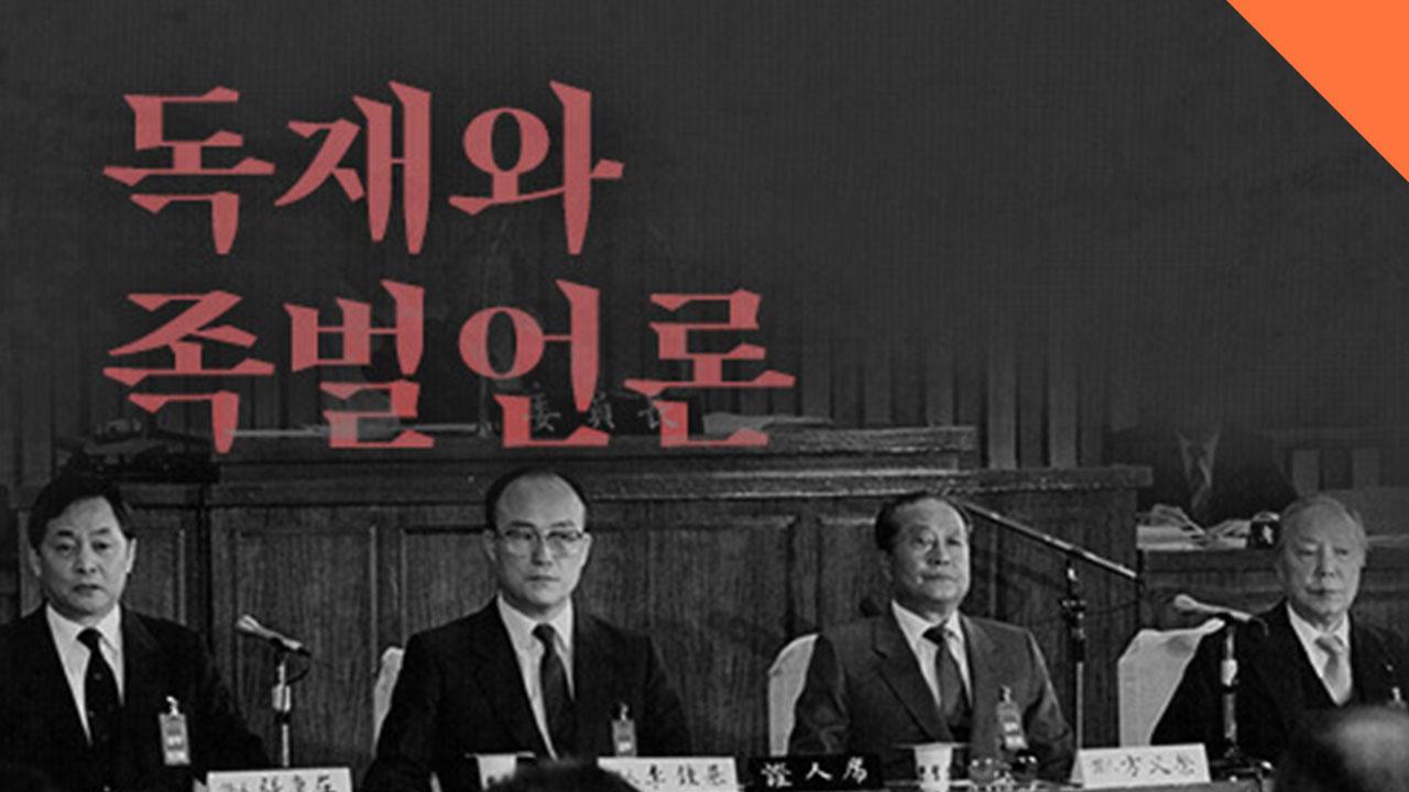 [영화 '족벌' 플러스] 88년 언론청문회 조중동 사주 발언 전문 공개