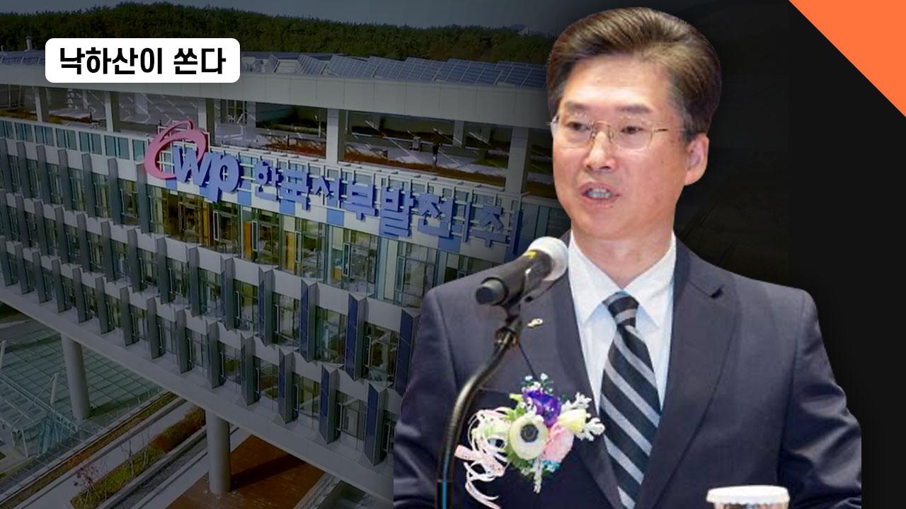 유력 정치인의 싱크탱크로 흘러간 공기업 기부금 예산