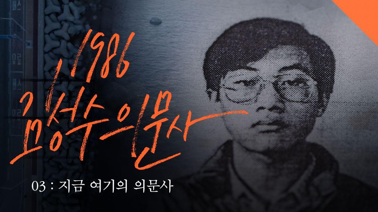 1986 김성수 의문사 ③ 지금 여기의 의문사