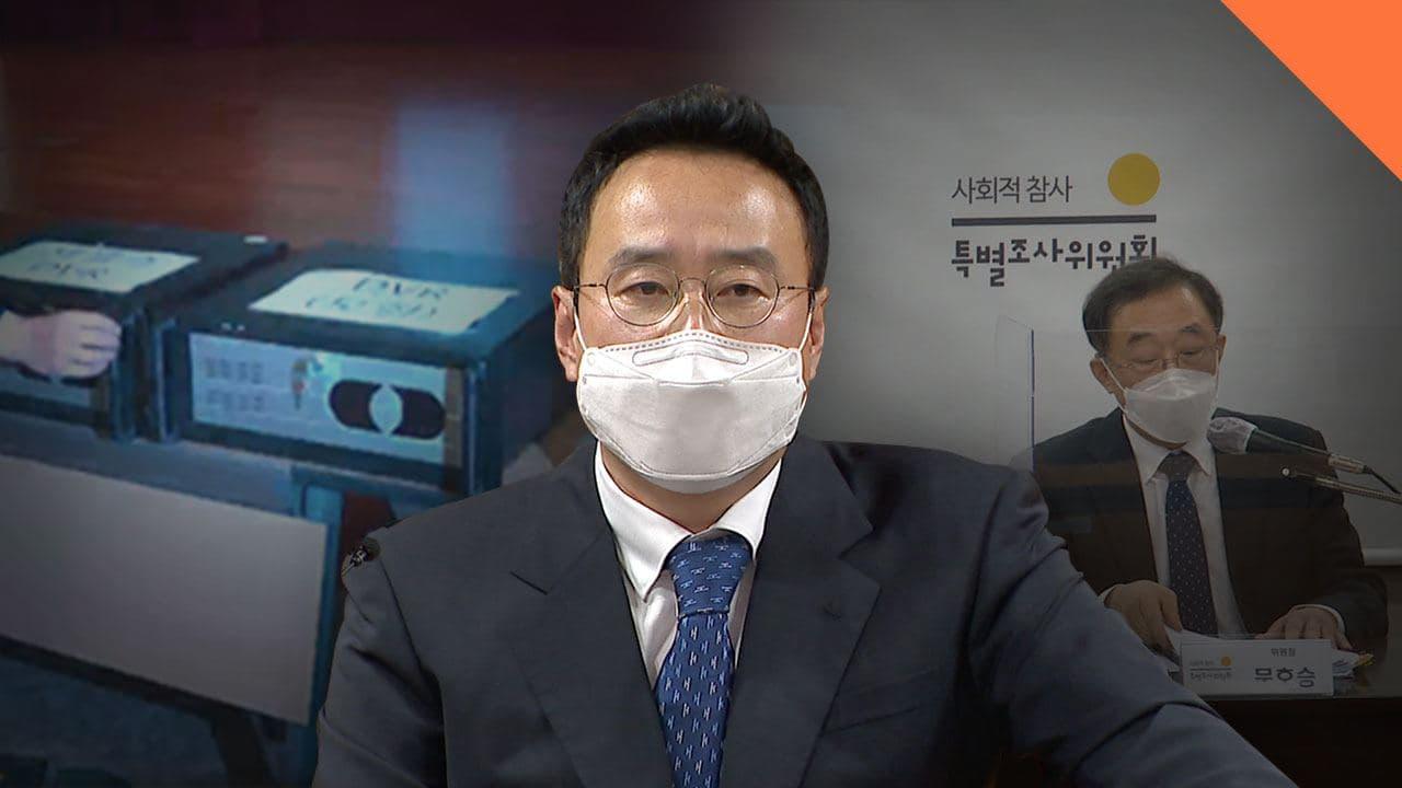 """세월호 특검 """"CCTV 조작 없다""""...본질은 '사참위 부실 조사'"""