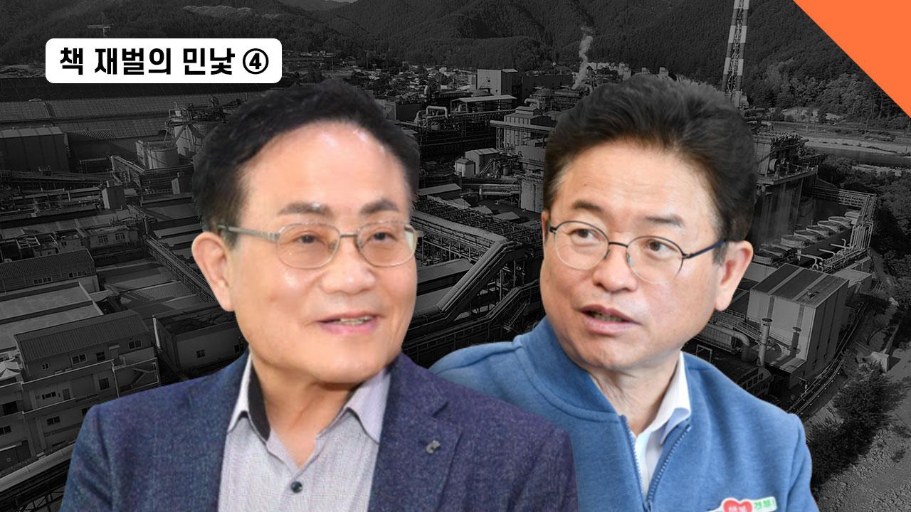 책 재벌의 민낯 ④ 이철우 경북도지사의 '영풍 구하기' 소송