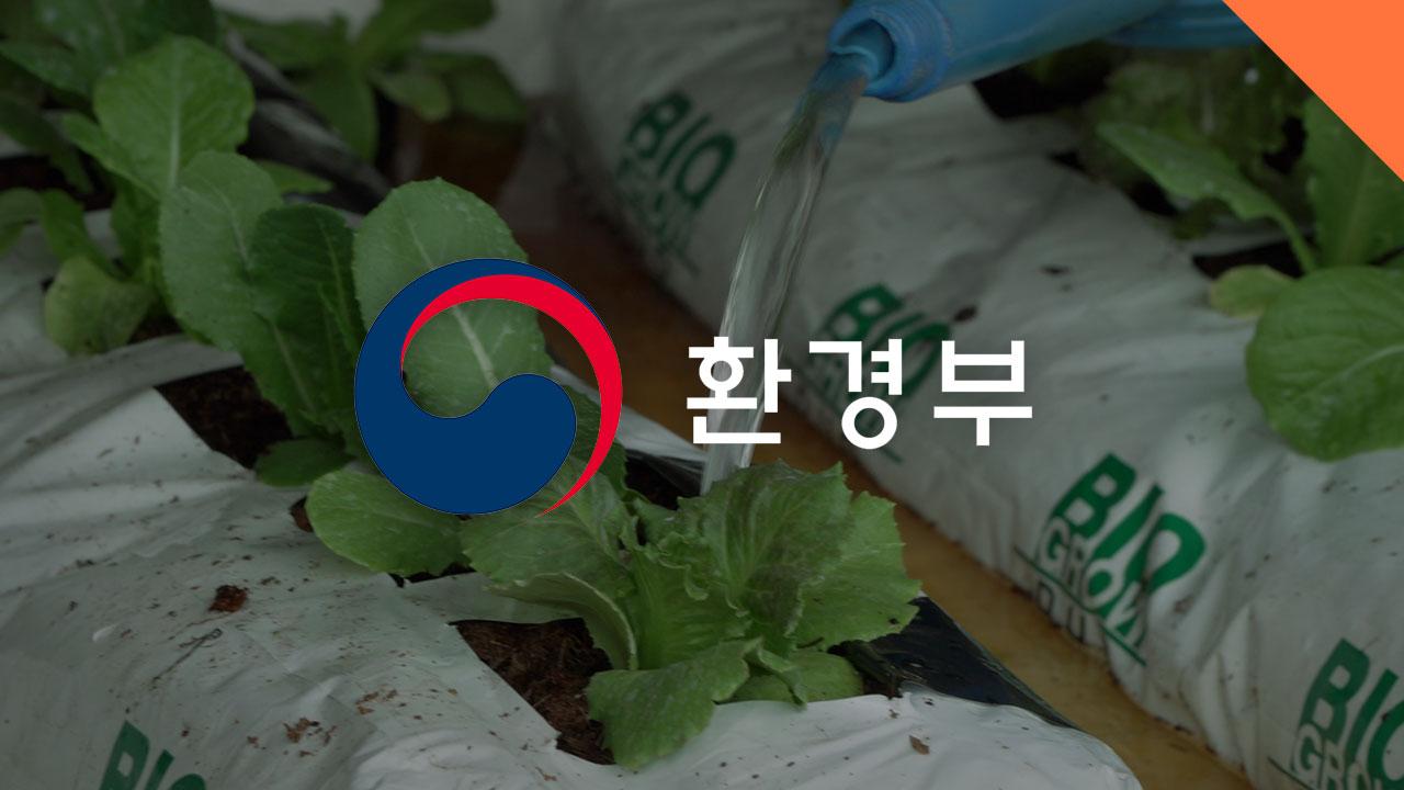 [변화] 환경부 q_mark녹조 농작물 실험하겠다q_mark 환경단체 q_mark민관공동으로 하라q_mark