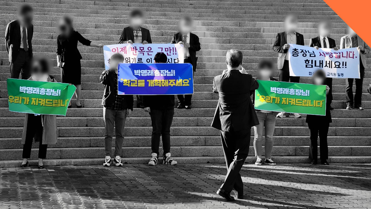 [현장에서]q_mark총장님, 사랑합니다q_mark...'직원 폭행' 협성대 총장 응원 시위의 전말