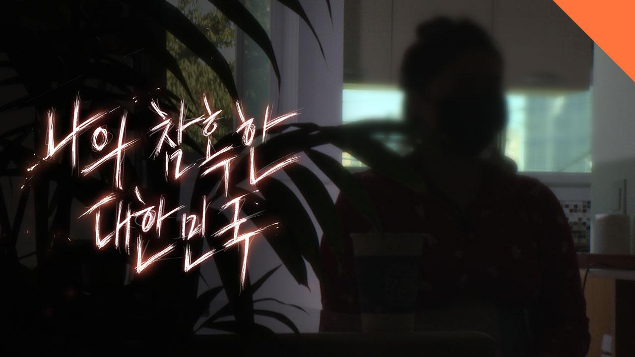 나의 참혹한 대한민국 : 범죄자가 된 성폭력 피해자