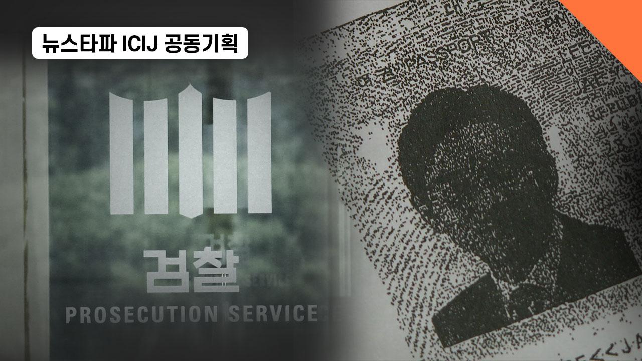 검찰, 이재용 스위스계좌·조세도피처 유령회사 수사 착수